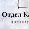 Фотостудия «Отдел Кадров» Екатеринбург