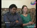 Брак чёрного индийца и дагестанки