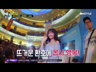 171124 AOA Jimin  @ OnStyle AttractionTV