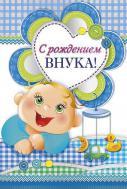 Надя поздравляю С Днем Рождения внука