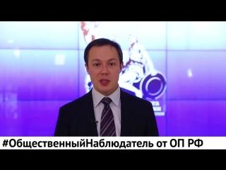 Леонид Шафиров #ОбщественныйНаблюдатель