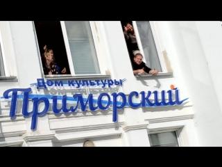 ДК Приморский - Больше, чем ты думаешь!