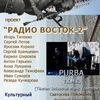 """17 апреля Радио Восток-2 и Purba в КЦ """"ДОМ"""""""
