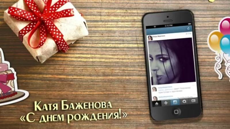Катя Баженова С Днём Рождения