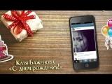 Катя Баженова - С Днём Рождения!