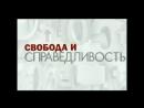Заставка программы Свобода и справедливость Первый канал,29.08.2011-29.10.2013