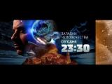 Загадки человечества 26 декабря на РЕН ТВ