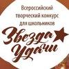 "Творческий конкурс для школьников ""Звезда Удачи"""