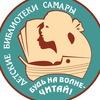 Детская библиотека №9 г. Самара