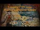 Взятие крепости Корфу. 3 марта 1799 года