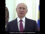 Владимир Путин поздравляет с Международным женским днем!
