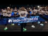 #ПЕРМЬвТАНЦАХ  FREAK DANCE STUDIO (official video)
