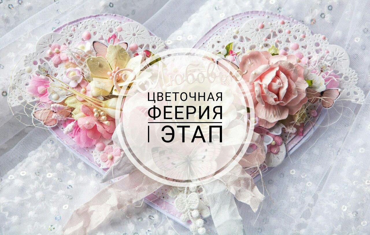 """Я - Победитель первого этапа СП """"Цветочная Феерия"""""""