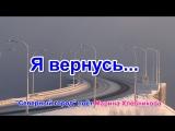 Клип - Я ВЕРНУСЬ. Поёт- Марина Хлебникова