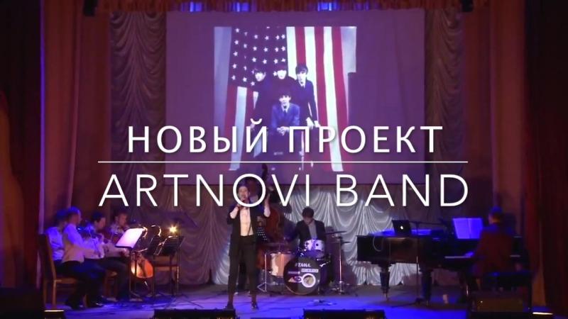 Artnovi Band - The Beatles. Живой звук ДК Гагарина г.Сергиев Посад