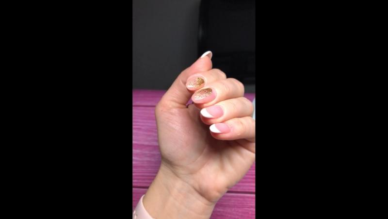 Французский 💅,гелевое укрепление натуральных ногтей,слайдер дизайн.
