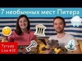 7 необычных мест Питера || Туту.ру Live #10