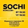 Adidas Runners Sochi