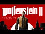 [Стрим] Wolfenstein II: The New Colossus. Часть 4
