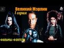 Великий Мерлин  Merlin (1998) [1 серия]