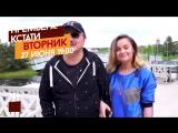КСТАТИ. Игорь Николаев. ПРЕМЬЕРА 27 июня в 19:00 час.