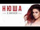 NYUSHA / Нюша - Шоу «9 жизней»