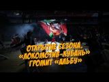 Открытие сезона. «Локомотив-Кубань» громит «Альбу»