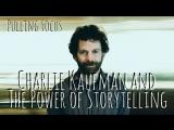 Чарли Кауфман! Великий сценарист! №2