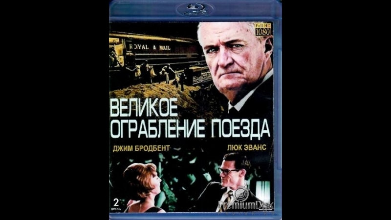 Великое ограбление поезда (2013) - 2 ЧАСТЬ