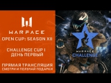 Warface Open Cup: Season XII. Challenge Cup I, день 1
