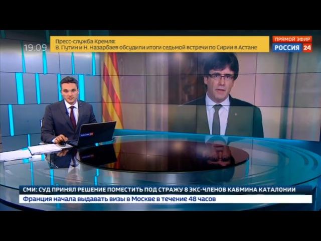 Новости на «Россия 24» • Сезон • Прокуратура Испании потребовала объявить Пучдемона в международный розыск