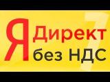 1. Как не платить НДС в Яндекс Директ?  Пополнение с карт РФ.