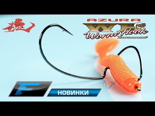 Офсетные крючки Azura Worm Hook