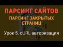 Парсинг сайтов. Парсинг закрытых страниц. Урок 5. cURL авторизация. PHP с нуля