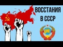 5 КРУПНЕЙШИХ ВОССТАНИЙ В СССР | Часть 2
