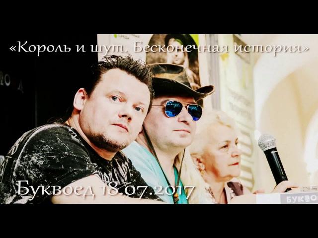 Балу, Князь и Т.И. Горшенева на презентации Король и Шут Бесконечная История в Б ...