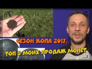 Топ 5 моих продаж монет. сезон копа 2017. - youtube.