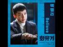 맥켈리 MACKELLI Believe A Korean Odyssey OST Part 9