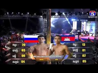 Soth Bunthy vs Russia, Khmer Boxing TV5 10 Dec 2017, Kun Khmer International