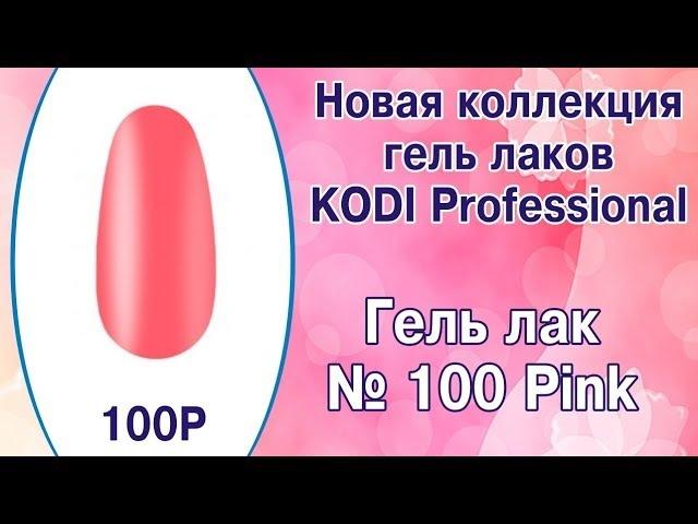 Гель лак №100 Коди PINK