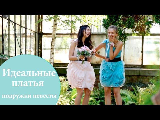 Выбираем платье для подружки невесты | G.Bar | OhMyLook!