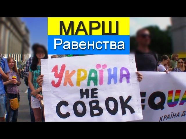 Марш Равенства КИЇВПРАЙД-2017