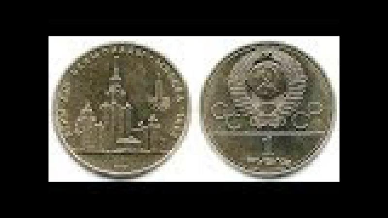 1 рубль, 1979 года, Монеты СССР, МГУ, 1 ruble, 1979