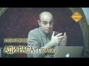 Ади Раса пр. Хабаровск 05.12.17 лекция по наставничеству ШБ 11.29.26-27