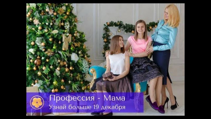 Профессия-Мама, 2-месячный курс с 11 января 2017