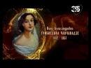 Нина Александровна Грибоедова-Чавчавадзе