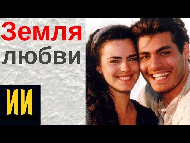 Актёры сериала ЗЕМЛЯ ЛЮБВИ 18 лет спустя