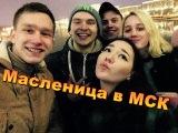 Масленица в Москве. The Hatters. ATL. Олигарх. Помни меня