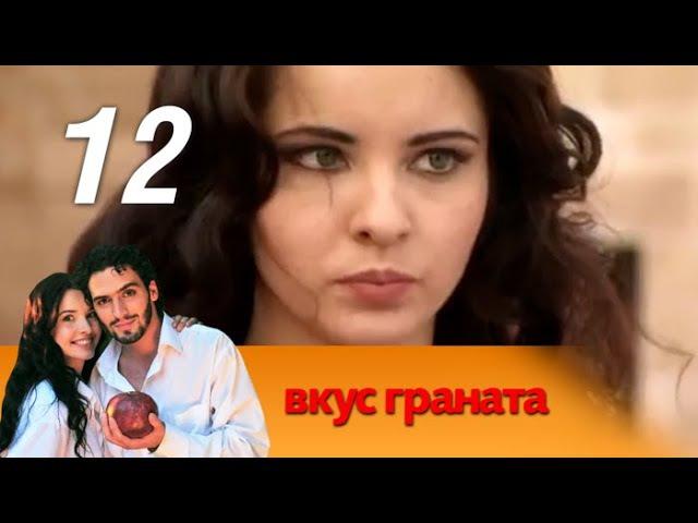 Вкус граната - 12 серия (2011)
