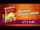 Catan (Колонизаторы) - играем в настольную игру let's play